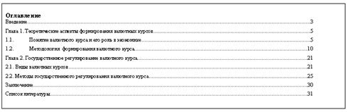 ОФОРМЛЕНИЕ ОГЛАВЛЕНИЯ реферат диплом курсовая Рекомендации по  Пример оформления оглавления